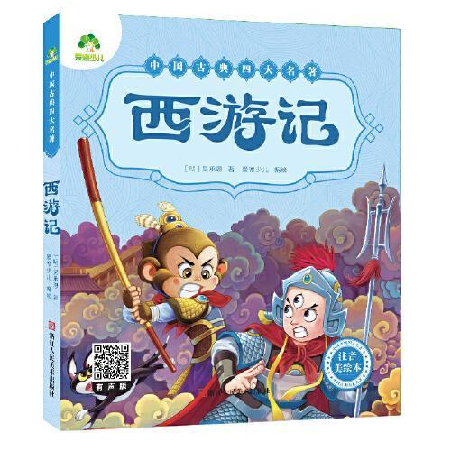 中国古典注音美绘本西游记新课标推荐必读彩图注音有声伴读加厚版
