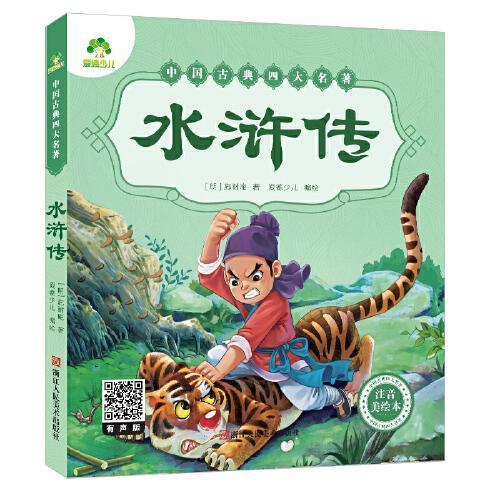 中国古典注音美绘本水浒传新课标推荐必读彩图注音有声伴读加厚版