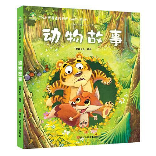 听爸爸妈妈讲动物故事 儿童绘本亲子阅读故事书