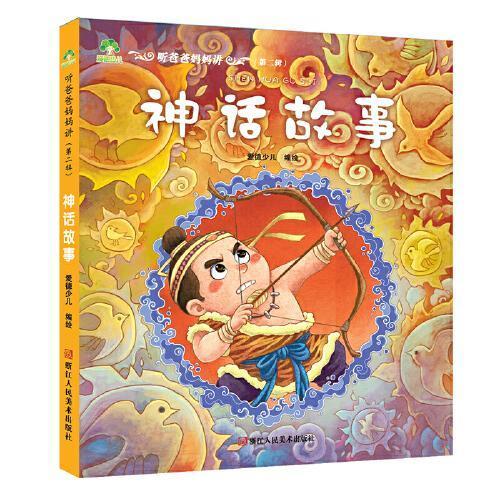 听爸爸妈妈讲神话故事 儿童绘本亲子阅读故事书