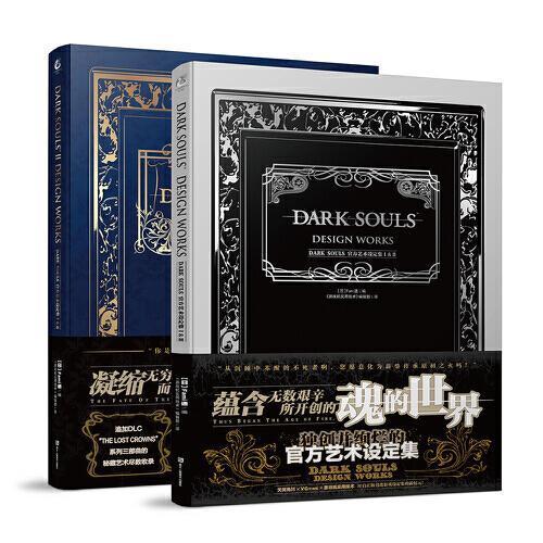 DARK SOULS官方艺术设定集.Ⅰ&Ⅱ(《黑魂Ⅰ》和《黑魂Ⅱ》豪华硬壳精装2册,由UCG负责翻译中文版本无删无码)