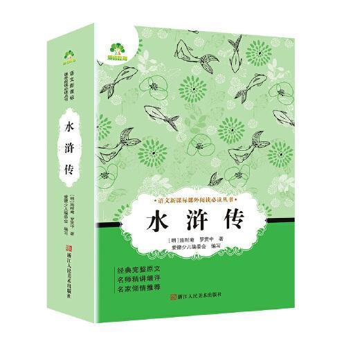 语文新课标课外阅读必读丛书水浒传