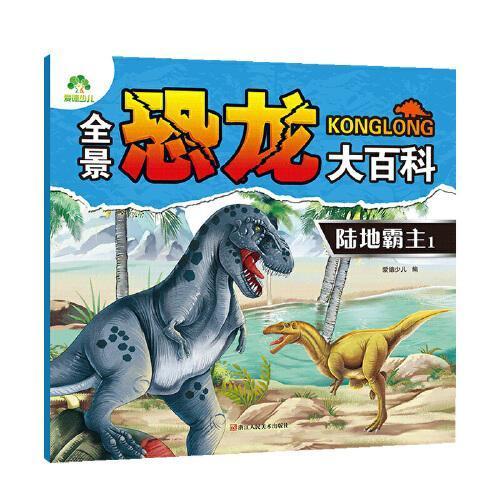 爱德少儿 全景恐龙大百科陆地霸主1