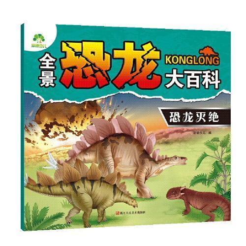 爱德少儿 全景恐龙大百科恐龙灭绝