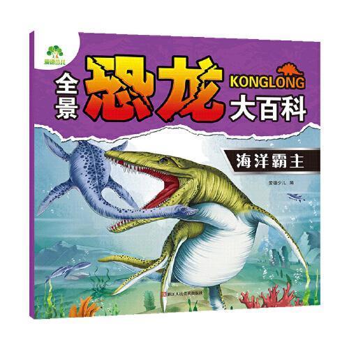 爱德少儿 全景恐龙大百科海洋霸主