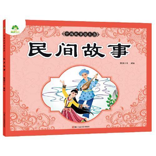 中国故事绘本集民间故事 儿童绘本亲子阅读故事书