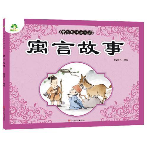 中国故事绘本集寓言故事 儿童绘本亲子阅读故事书