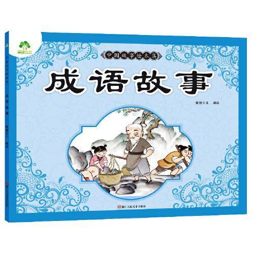 中国故事绘本集成语故事 儿童绘本亲子阅读故事书