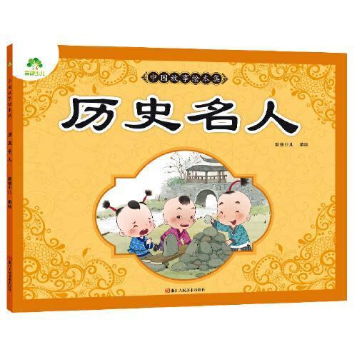 中国故事绘本集历史名人 儿童绘本亲子阅读故事书