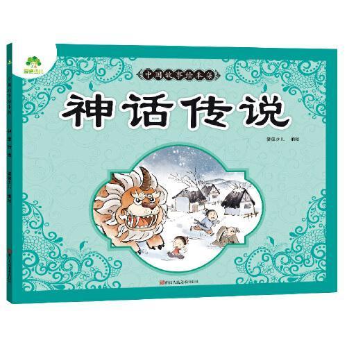 中国故事绘本集神话传说 儿童绘本亲子阅读故事书