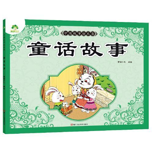 中国故事绘本集童话故事 儿童绘本亲子阅读故事书