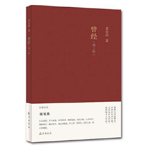 竹堂文丛(套装5册)(第2版)
