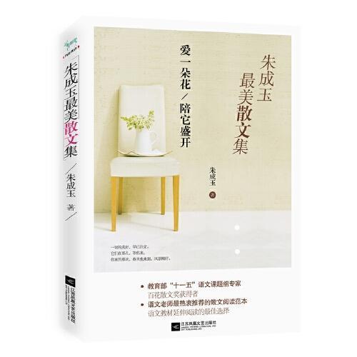 朱成玉作品全集(全7册)(中高考散文阅读)