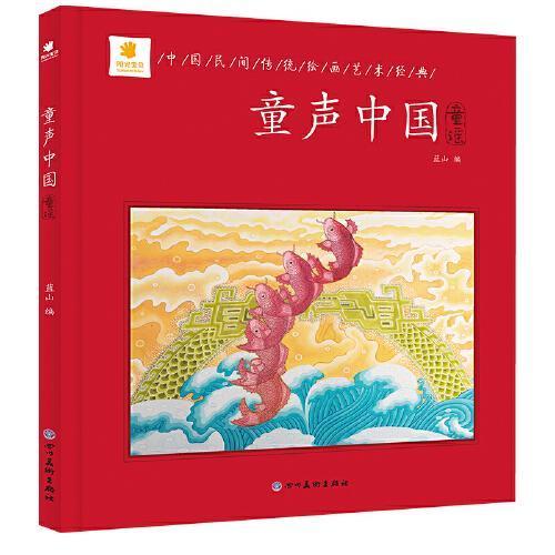 童声中国·童谣