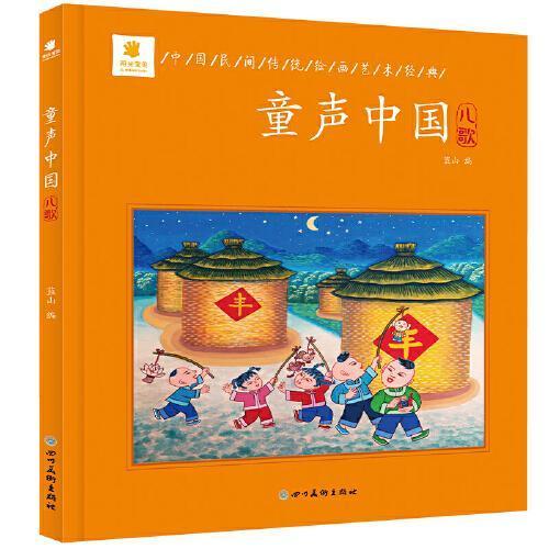 童声中国·儿歌