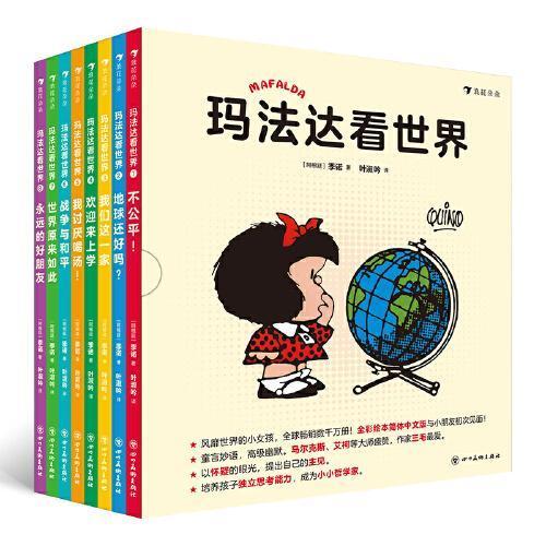玛法达看世界(全8册)