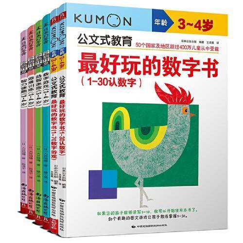 一学就会的数学思维动脑游戏3-4岁(套装共6册)