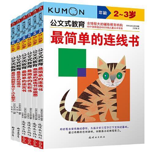 公文式教育:2-3岁幼儿启蒙套装(全6册)