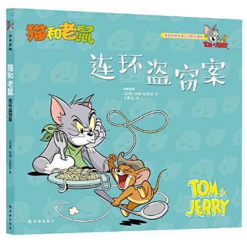 猫和老鼠:连环盗窃案