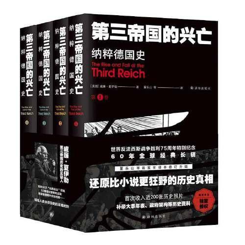 第三帝国的兴亡(平装4册,全译本修订升级)威廉·夏伊勒史学经典,还原比小说更狂野的历史真相