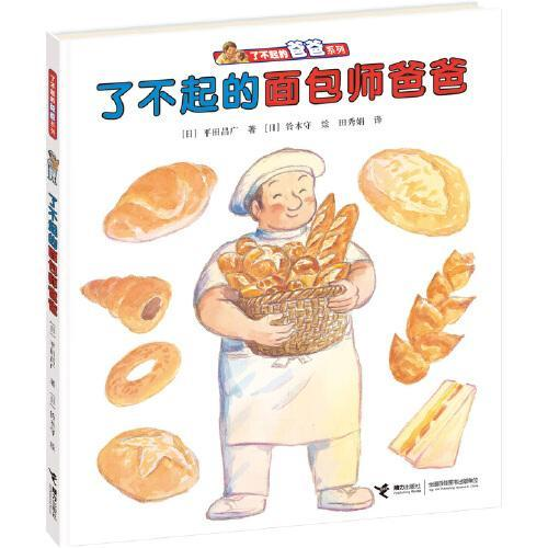 了不起的面包师爸爸