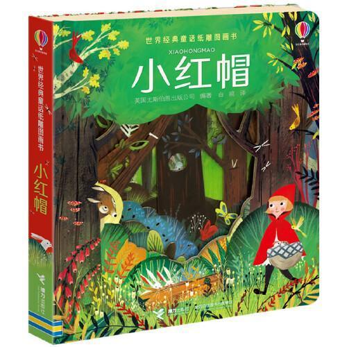 尤斯伯恩世界经典童话纸雕图画书:小红帽