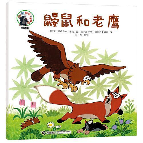 鼹鼠和老鹰