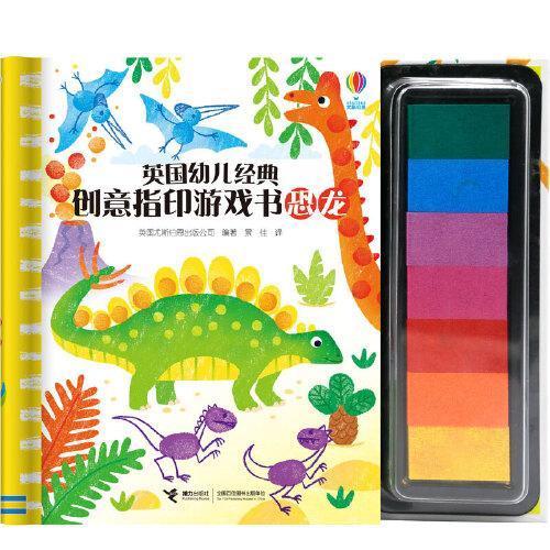英国幼儿经典创意指印游戏书:恐龙