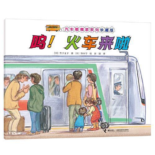 汽车嘟嘟嘟系列珍藏版:呜!火车来啦
