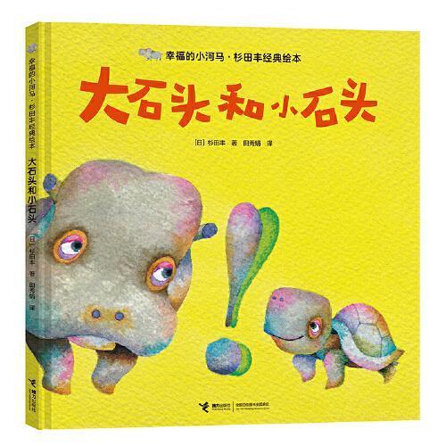 幸福的小河马·杉田丰经典绘本:会动的石头