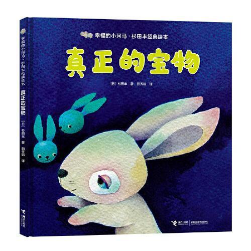 幸福的小河马·杉田丰经典绘本:真正的宝物