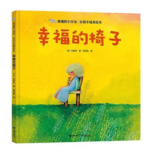 幸福的小河马·杉田丰经典绘本:幸福的椅子