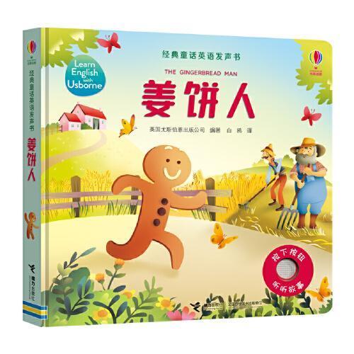 尤斯伯恩经典童话英语发声书:姜饼人