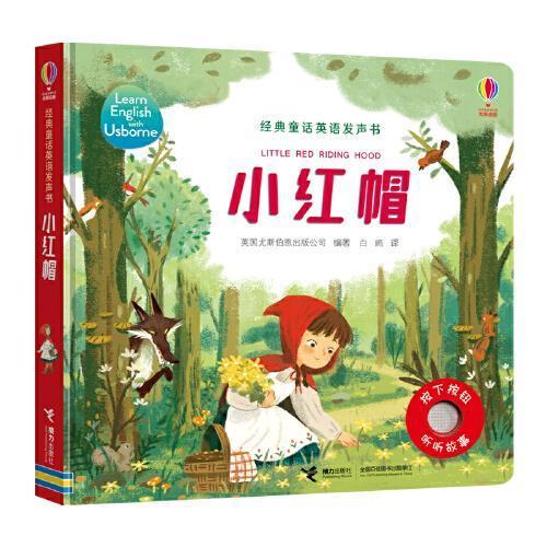 尤斯伯恩经典童话英语发声书:小红帽
