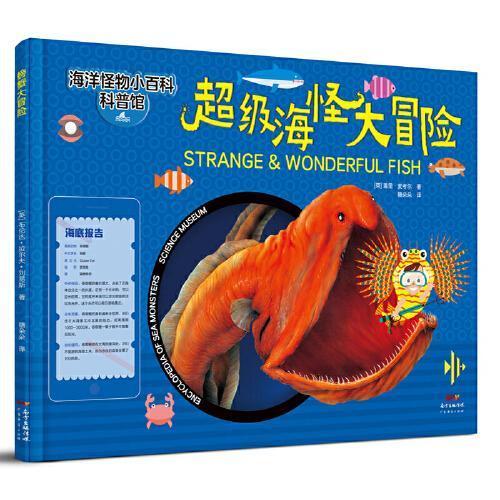 超级海怪大冒险—海洋怪物小百科