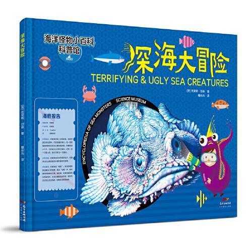深海大冒险—海洋怪物小百科