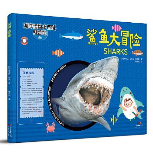 鲨鱼大冒险—海洋怪物小百科