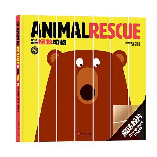 胶片绘本·拯救动物