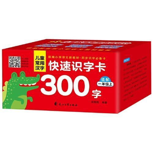 儿童常用汉字快速识字卡一年级上册(盒装塑封)