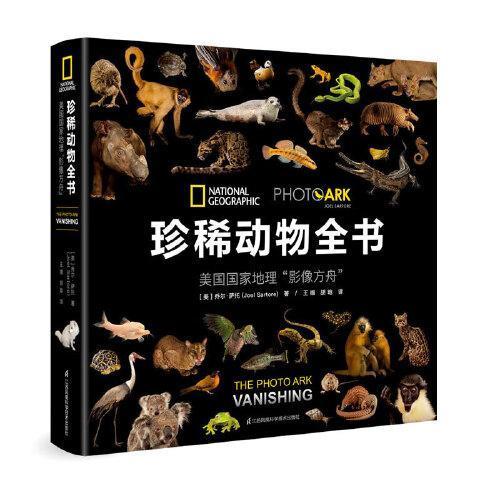 """珍稀动物全书 : 美国国家地理""""影像方舟"""""""