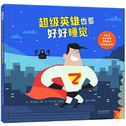 超级英雄也要好好睡觉——启发童书馆出品!