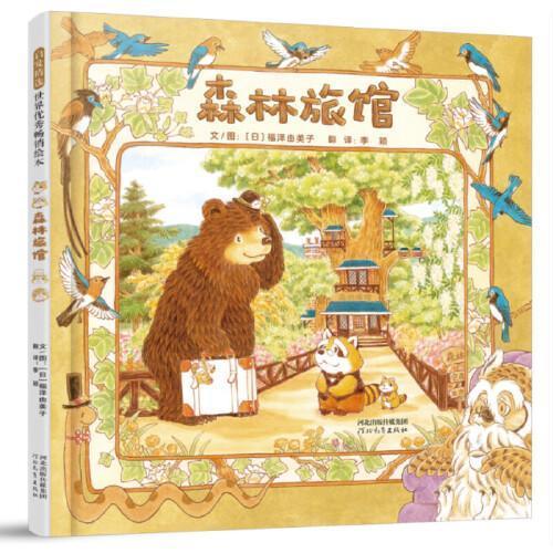 森林旅馆——日本人气绘本作家福泽由美子的最新力作 《森林图书馆》姊妹篇!