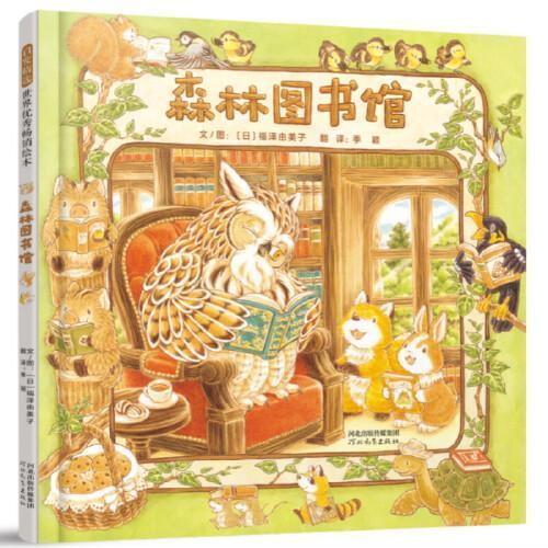 森林图书馆——日本优秀绘本作家福泽由美子的最新力作 《森林旅馆》姊妹篇!