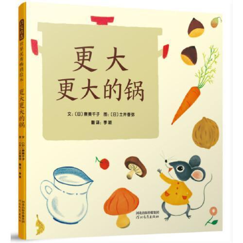更大更大的锅——这是一个不断不断寻找更大的锅的故事;充满温馨、幽默的亲子共读绘本!