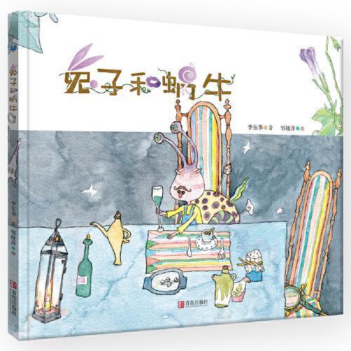兔子和蜗牛  李东华首部原创绘本:两种生活,一种精彩,让孩子看到不同生活的意义和价值