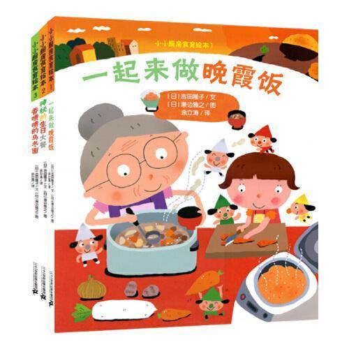 小小厨房食育绘本(3册)