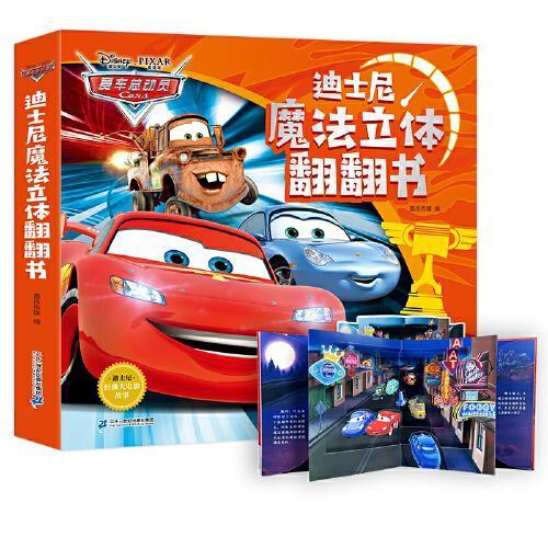 迪士尼魔法立体翻翻书--赛车总动员