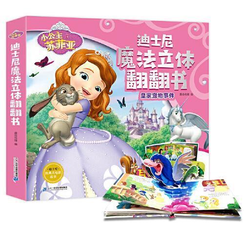 迪士尼魔法立体翻翻书--小公主索菲亚之皇家宠物事件