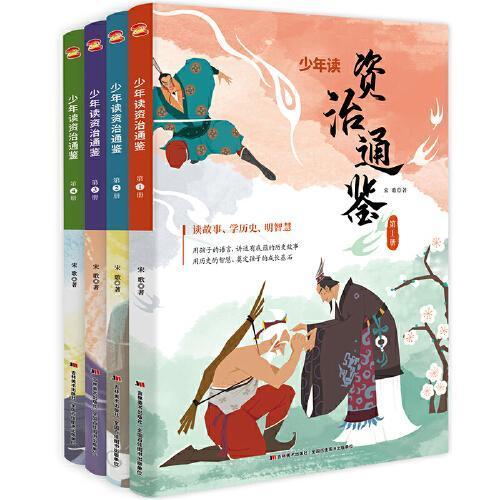 少年读威尼斯人官网:全四册(帝王的教科书,领袖的必修课,传给孩子的人生智慧。)