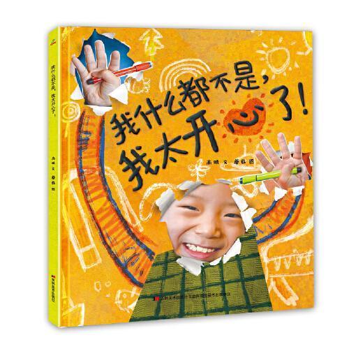 恐龙小Q   我什么都不是,我太开心了!原创手绘儿童图画故事书 (3-6岁)